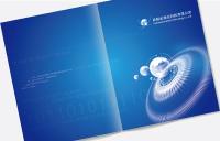 昆明金得伦科技有限公司画册设计