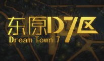《东原D7区》三维动画片