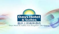 《重庆上邦戴斯大酒店》广告宣传片