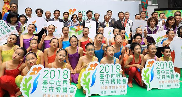2018全球花卉博览会标志在台中展示