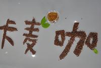 卡麦咖养生茶品牌故事
