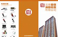 云南首信消防检测有限公司三折页设计