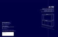 昆明游任有鱼有限公司鱼缸宣传画册设计
