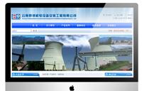 云南烨邦机电有限公司网站设计