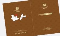云南乌蒙健尔昭通天麻宣传画册设计