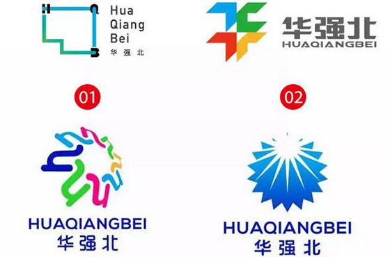华强北全球标志10幅优秀作品入围