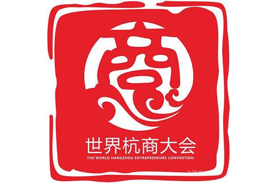 2014世界杭商大会会徽LOGO设计正式出炉