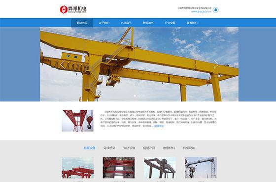 云南烨邦机电公司新网站设计