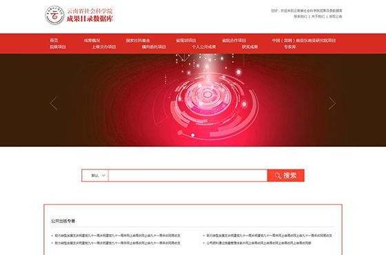 云南社会科学院数据库开发建设