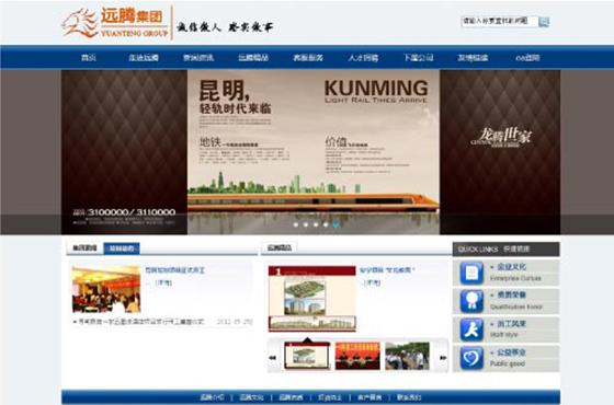 云南远腾集团网站设计