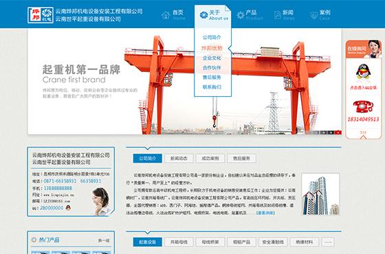 云南烨邦机电公司网站设计