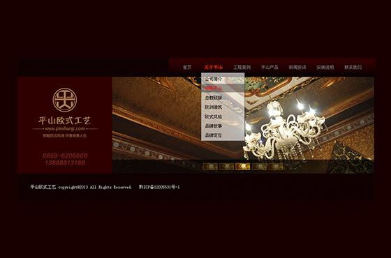 贵州兴仁平山欧式工艺网站设计