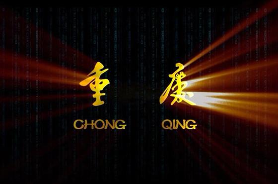 《重庆西永》三维宣传片