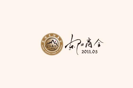 东阳商会字体LOGO设计