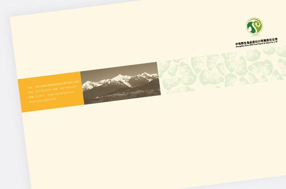 中甸野生菌食品公司宣传画册设计