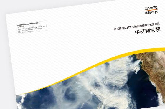 中国中材测绘院宣传画册设计