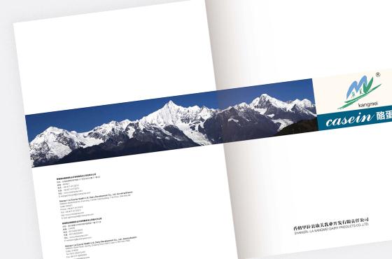 香格里拉康美乳业有限公司画册设计