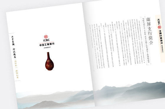工商银行南屏街支行画册设计
