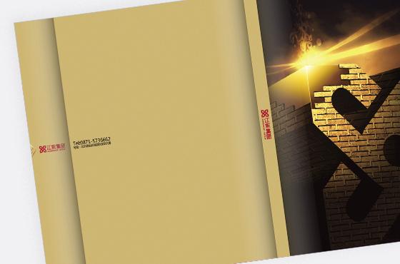 江东集团宣传画册设计