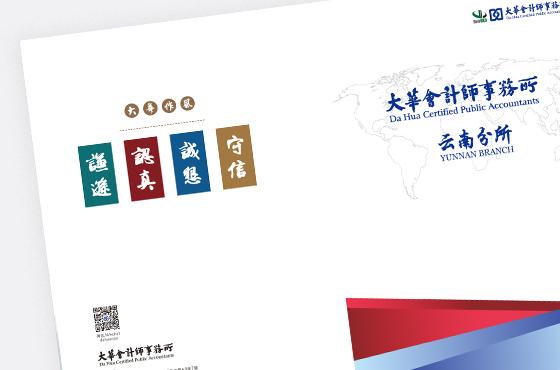大华会计师事务所云南分所画册设计