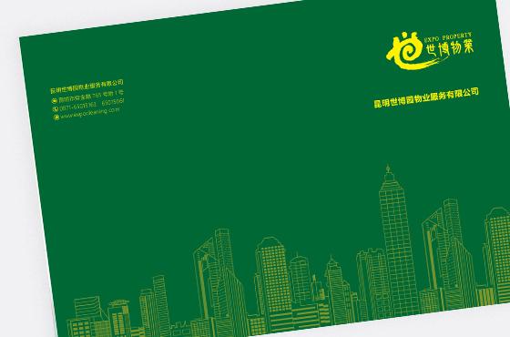 世博园物业画册设计