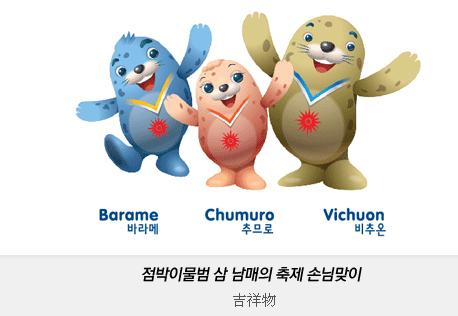 2014年仁川亚运会会徽和吉祥物发布_品牌设计_云南_vi